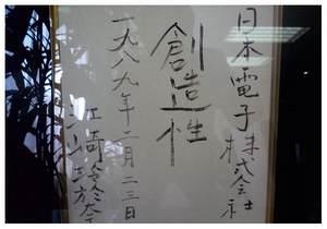 9日本電子3.jpg