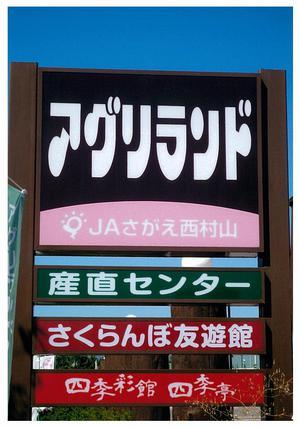 11JAさがえ西村山1.jpg