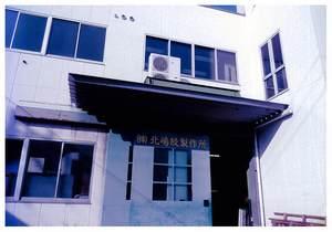 18 北嶋絞製作所6.jpg