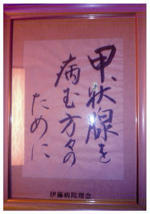2011-04-18 伊藤病院2.jpg