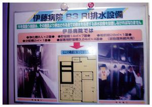 2011-04-18 伊藤病院6.jpg