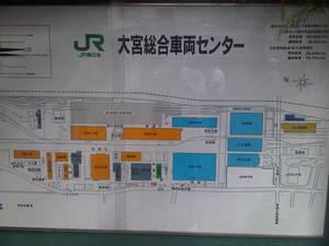 23大宮総合車両センター (1).jpg