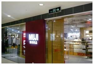 MUJI-1.jpg