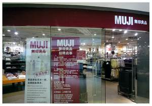 MUJI-4.jpg