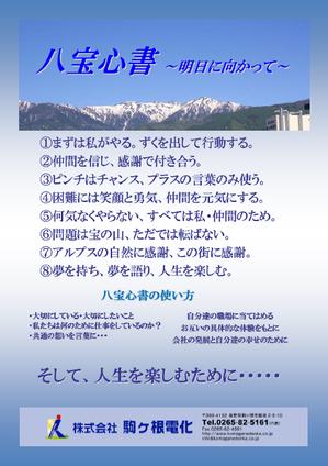 26 駒ヶ根電化8.jpg