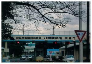 37新日鐵八幡製鐵所1.jpg