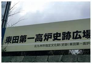 37新日鐵八幡製鐵所3.jpg