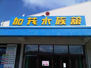 39加茂水族館0.jpg