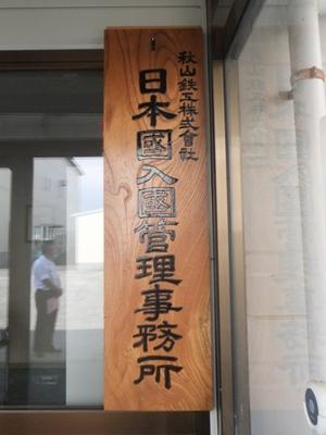 48秋山鉄工2.JPG