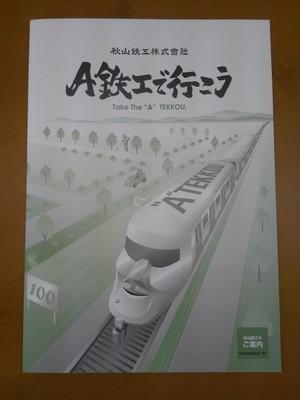 48秋山鉄工6.jpg