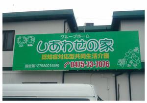 55 しあわせの家 (12).jpg