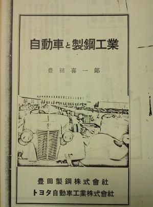 60 愛知製鋼 (1).jpg