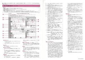 77住宅金融支援機構2.jpg